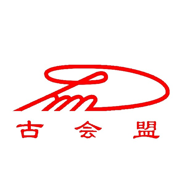 河南省会盟生态农林技术开发有限公司