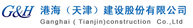 港海(天津)建設股份有限公司