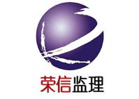 吉林省荣瑞信诚监理有限公司最新招聘信息