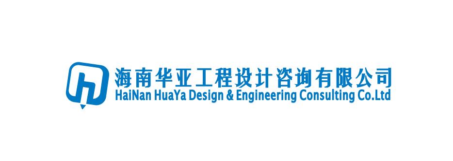 海南華亞工程設計咨詢有限公司