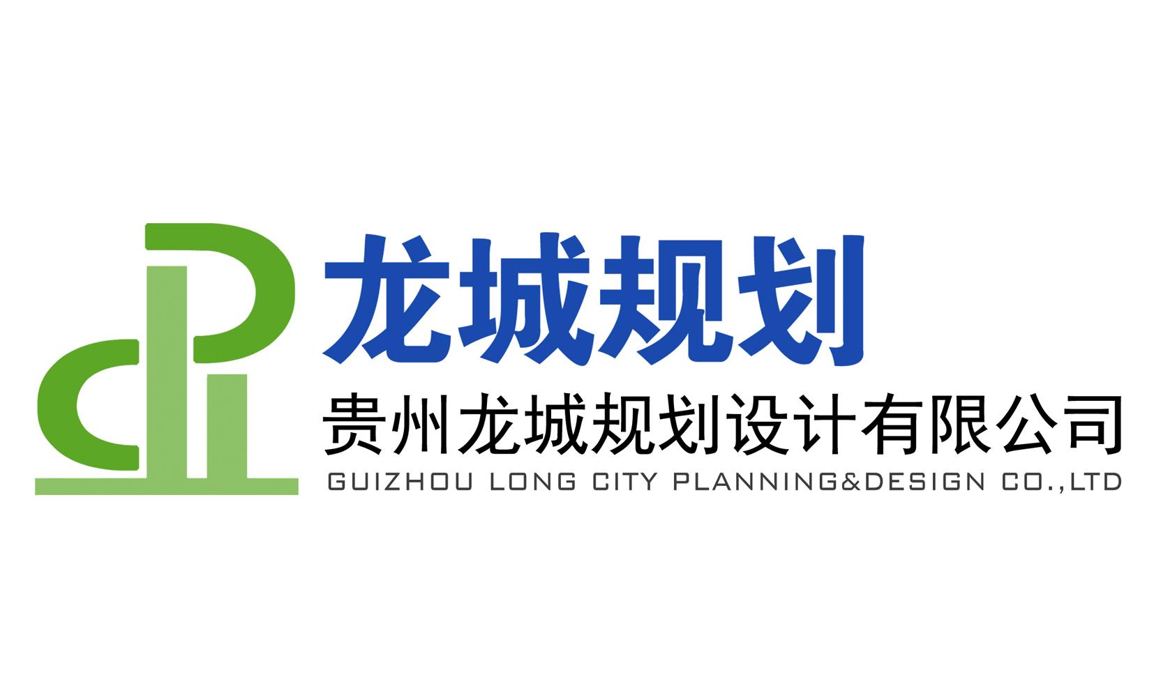 贵州龙城规划设计有限公司