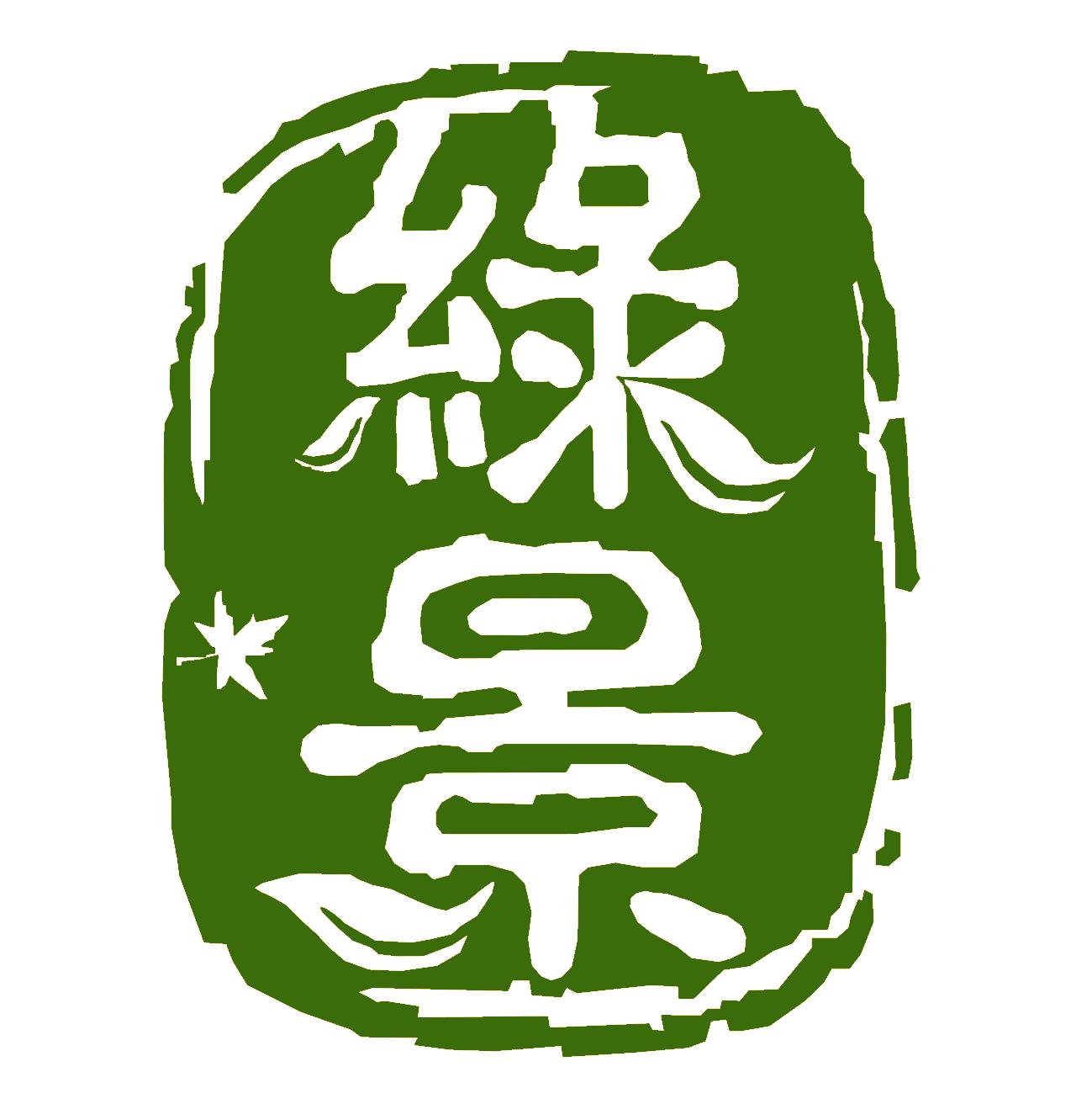 宁波绿缘风景园林设计有限公司