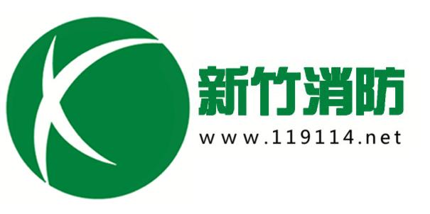南京新竹消防工程有限公司