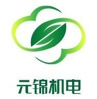 武汉元锦机电工程有限公司