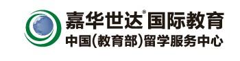 北京嘉华世达国际教育交流有限公司