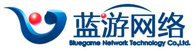深圳市蓝游网络科技有限公司