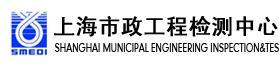 上海市政工程检测中心有限公司最新招聘信息