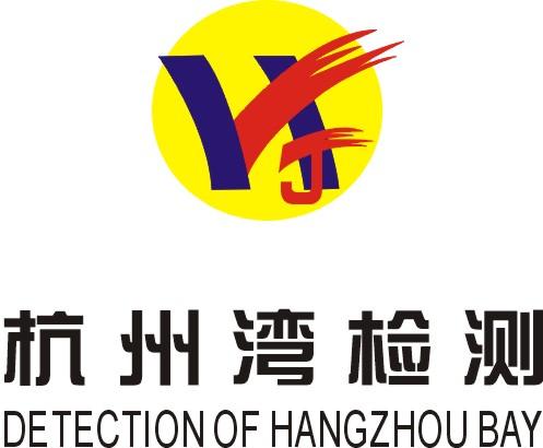 慈溪市杭州湾交通工程试验检测有限公司