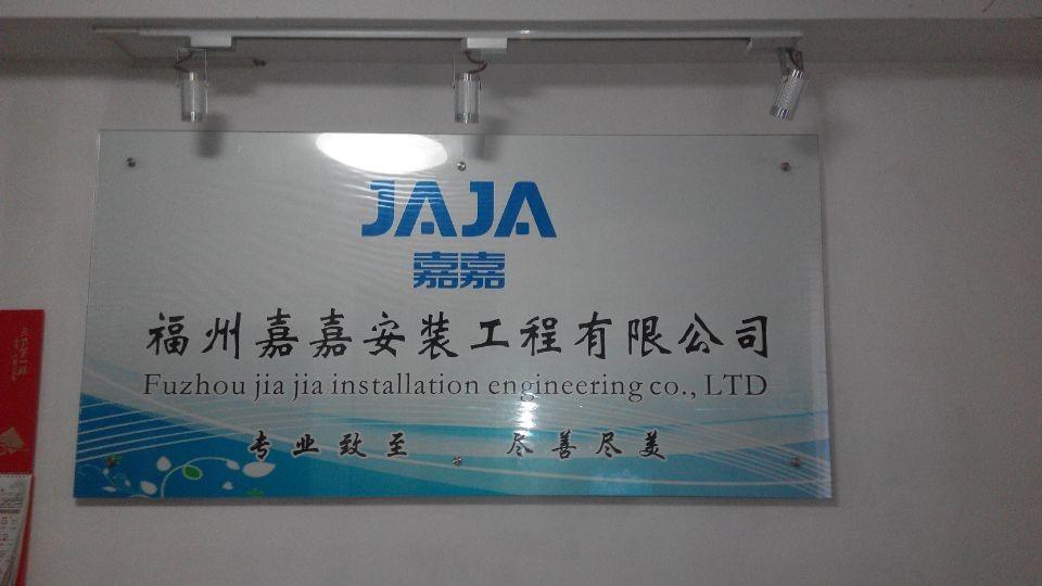 福州嘉嘉安装工程有限公司