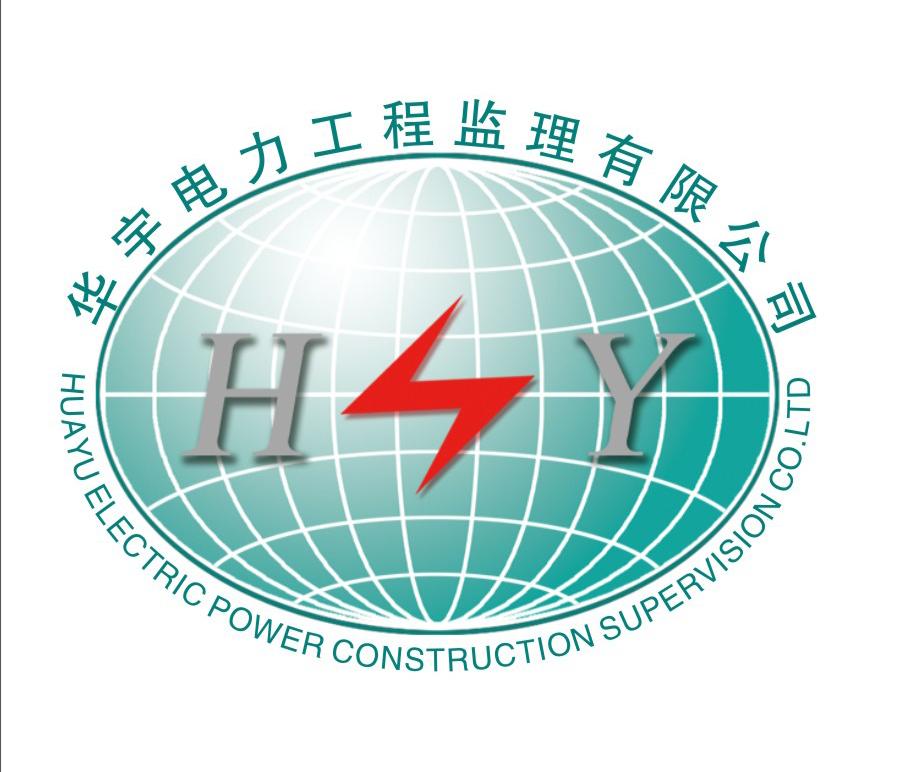 黑龙江省华宇电力工程监理有限公司