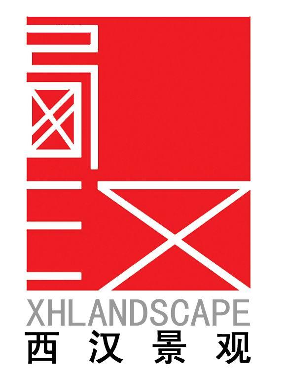福建省西汉园林景观工程有限公司