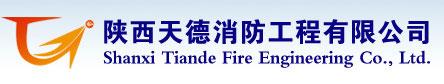 陕西天德消防工程有限公司