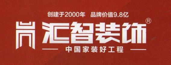湖南匯智裝飾工程有限公司