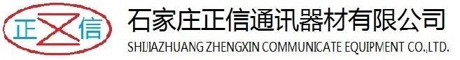 石家庄正信通讯器材有限公司