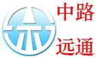 北京中路远通工程咨询有限公司
