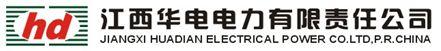 江西華電電力有限責任公司