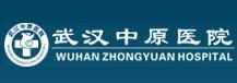 武汉中原医院有限公司