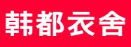 山东韩都衣舍电子商务有限公司最新招聘信息