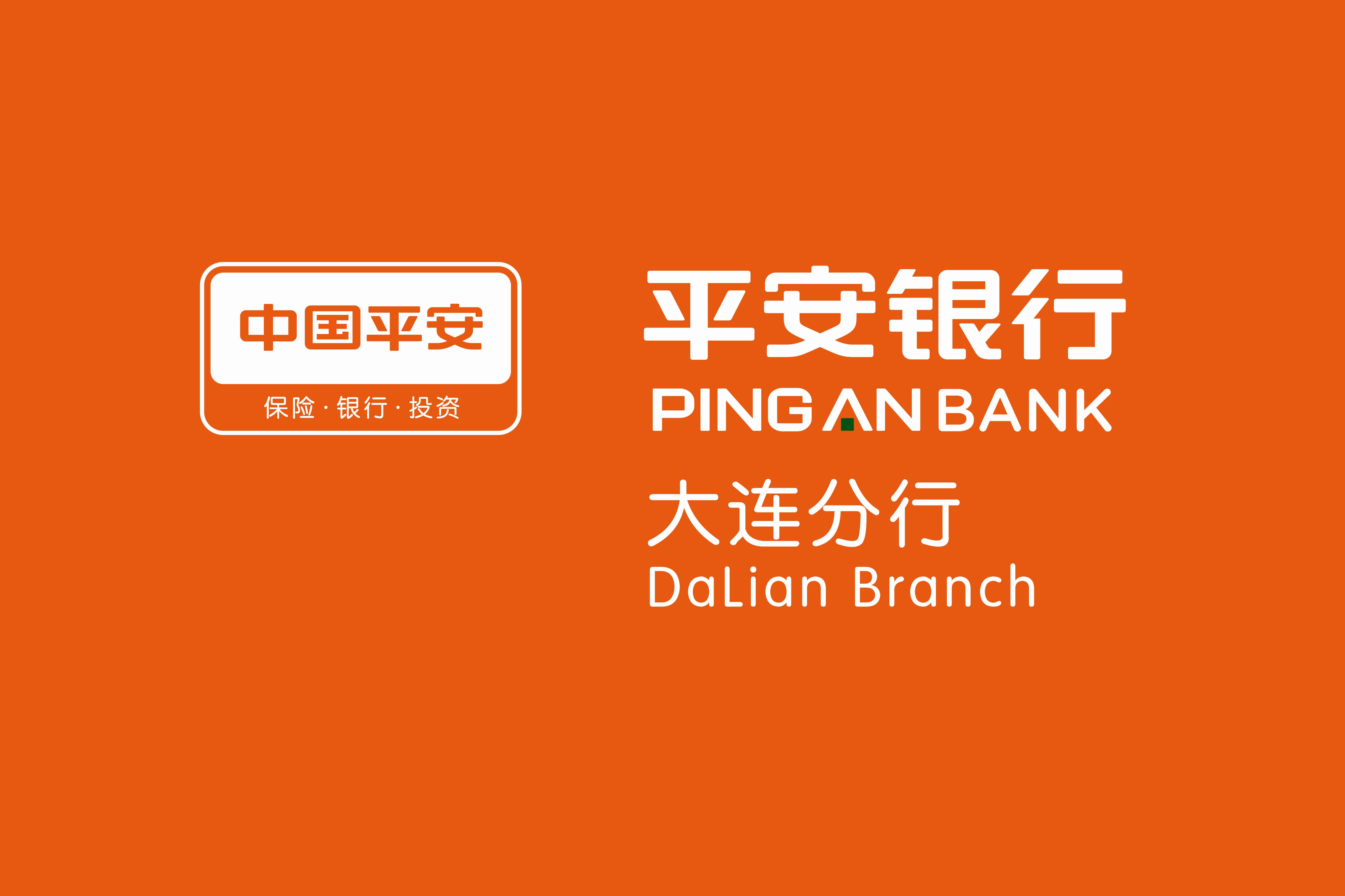 平安银行股份有限公司大连分行最新招聘信息
