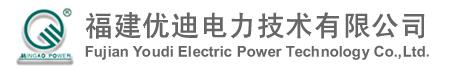 福建优迪电力技术有限公司