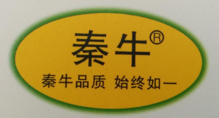 西安市秦牛油脂有限公司