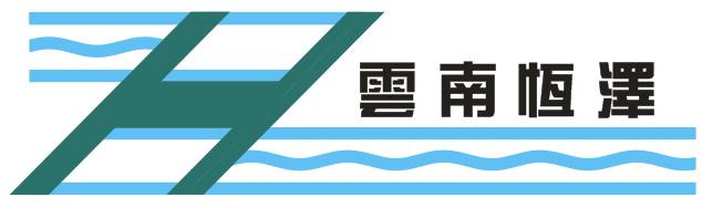 云南恒澤工程建設咨詢有限公司