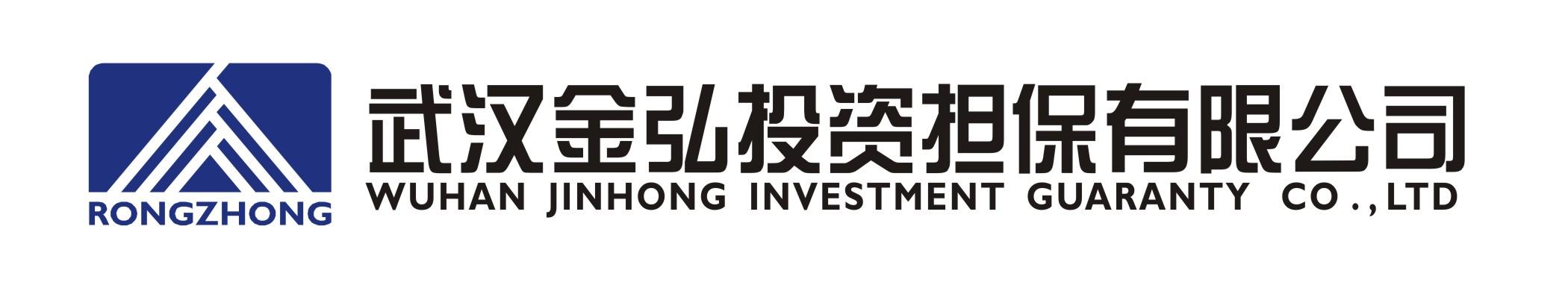 武汉金弘投资担保有限公司