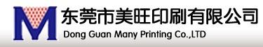 东莞市美旺印刷有限公司