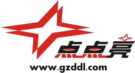 广州点点亮展览设计有限公司