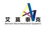 深圳市艾莫泰克机电设备有限公司最新招聘信息