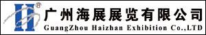 广州海展展览有限公司