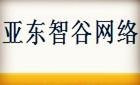 成都亚东智谷网络科技有限公司