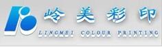 广州市岭美彩印有限公司