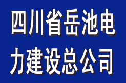 四川省岳池电力建设总公司
