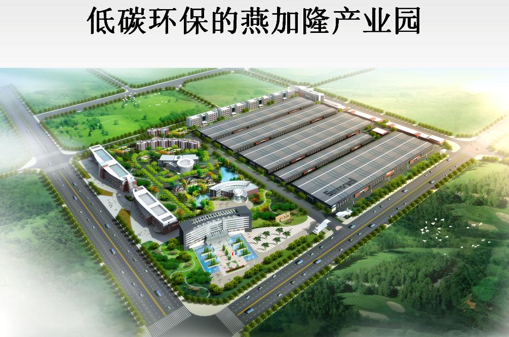 湖北燕加隆林业科技有限公司