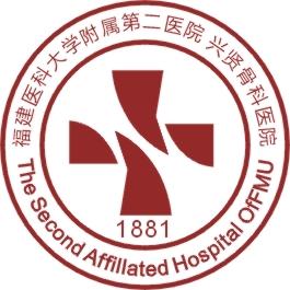 泉州市鲤城区兴贤医院