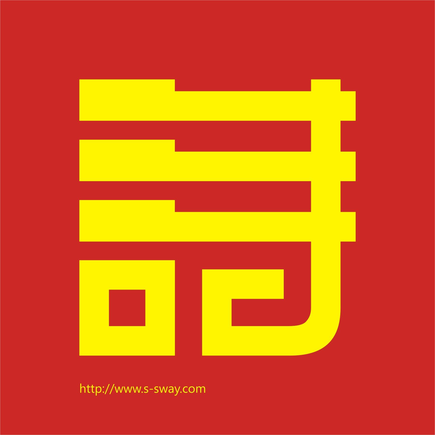 深圳市诗维展览有限公司
