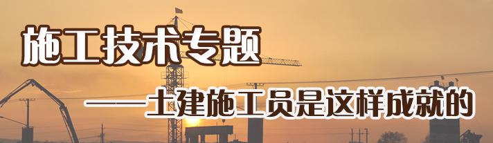 施工技术专题――土建施工员是这样成就的