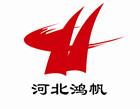 河北鸿帆汽车销售服务有限公司