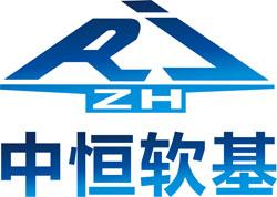 中恒建设集团有限公司特种软基分公司