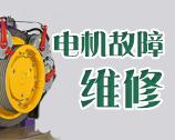 电机故障维修――强劲的引擎也需悉心的照料