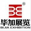 广州毕加展览服务有限公司