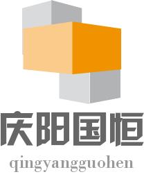 庆阳国恒工程建设有限公司
