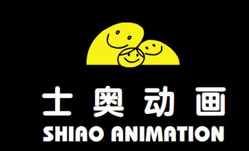 苏州士奥动画制作有限公司