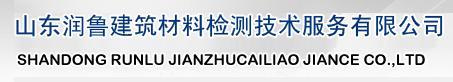山东润鲁建筑材料检测技术服务有限公司