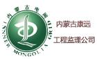 內蒙古康遠工程建設監理有限責任公司