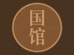 广东国馆酒业有限公司