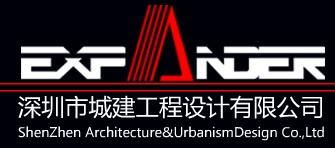 深圳市城建工程设计有限公司成都分公司
