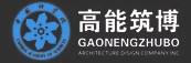 北京高能筑博建筑设计有限公司成都分公司