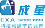 深圳市成星自动化系统有限公司